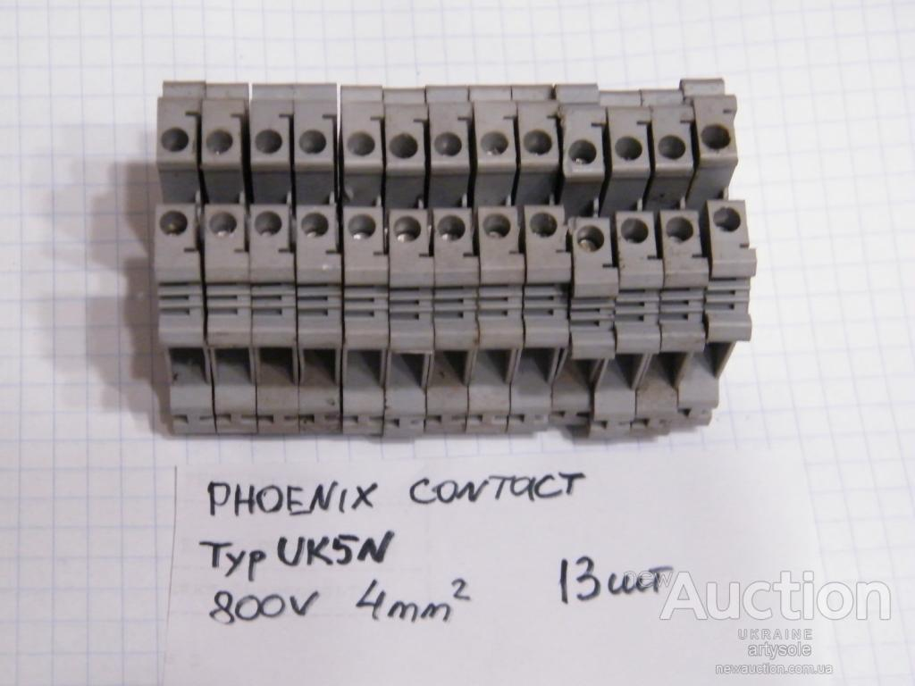 Клеммы PHOENIX CONTACT Typ UK5N 800V 4mm   (13 штук лот)